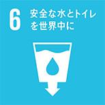 6. 安全な水とトイレを世界中に