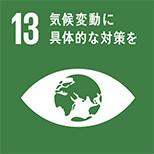 13. 気候変動に具体的な対策を