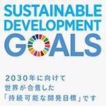 18. SUSTAINABLE DEVELOPMENT GOALS 2030年に向けて世界が合意した「持続可能な開発目標」です